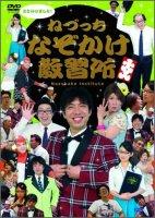 【DVD】ねづっち なぞかけ教習所