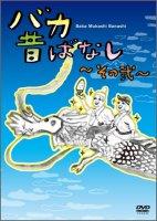 【DVD】バカ昔ばなし〜その弐〜