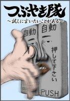 【DVD】つぶやき隊〜試しに言いたいことがある〜
