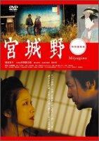 【DVD】宮城野(特別価格版)