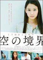 【DVD】空の境界