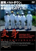 【DVD】変身−Metamorphosis