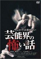 【DVD】テレビでは流せない芸能界の怖い話