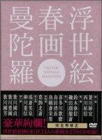 【DVD】浮世絵 春画 曼陀羅