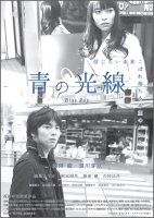 【DVD】青の光線