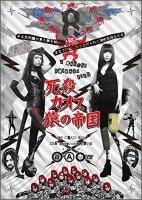 【DVD】死殺カオス 猿の帝国
