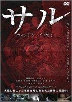 【DVD】サル ウインドウ・ピリオド