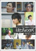 【DVD】はたちのクズ