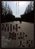 【DVD】靖国・地霊・天皇