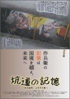 【DVD】坑道の記憶 〜炭坑絵師・山本作兵衛〜