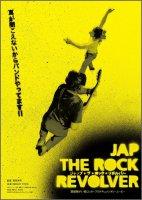 【DVD】ジャップ・ザ・ロック・リボルバー