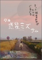 【DVD】惑星ミズサ