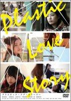 【DVD】Plastic Love Story プラスチック ラブ ストーリー