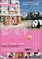 【DVD】猫と電車