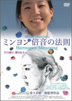 【DVD】ミンヨン 倍音の法則