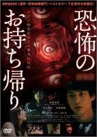【DVD】劇場版 恐怖のお持ち帰り 〜ホラー映画監督の心霊実話怪談〜