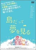 【DVD】島だって夢を見る
