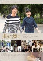 【DVD】共に歩く