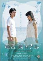 【DVD】竜宮、暁のきみ