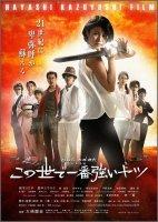 【DVD】この世で一番強いヤツ