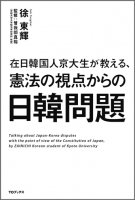 在日韓国人京大生が教える、憲法の視点からの日韓問題