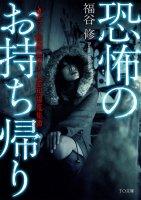 恐怖のお持ち帰り 〜ホラー映画監督の心霊現場蒐集譚〜