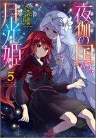 夜伽の国の月光姫5
