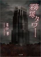霧塚タワー(文庫)