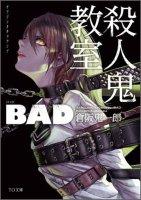 殺人鬼教室 BAD(文庫)
