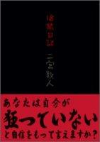 18禁日記(文庫)