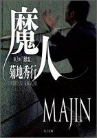魔人 第2部 怨霊(文庫)