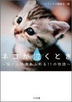 ネコが泣くとき〜猫と人の涙あふれる11の物語〜(文庫)