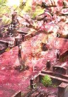 最後の医者は桜を見上げて君を想う(文庫)