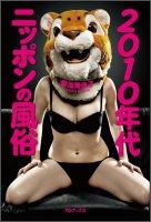 2010年代 ニッポンの風俗