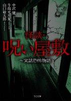 怪談・呪い屋敷−実話恐怖物語