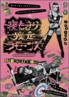 【DVD】寝たきり疾走ラモーンズ