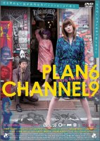 【DVD】PLAN6 CHANNEL9