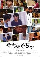 【DVD】ぐちゃぐちゃ