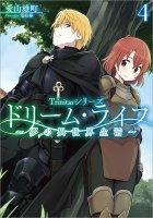 【8/10発売】Trinitasシリーズ ドリーム・ライフ〜夢の異世界生活〜4