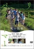 【DVD】リトルパフォーマー 風の鼓動