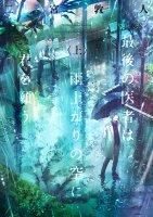 最後の医者は雨上がりの空に君を願う(上)(文庫)