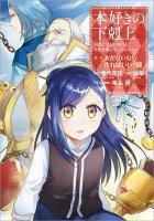 本好きの下剋上〜司書になるためには手段を選んでいられません〜第一部 「本がないなら作ればいい! 7」(コミックス)