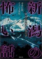 新潟の怖い話 妙高山に現れし闇の者