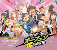 魔術士オーフェン無謀編 ドラマCD vol.7