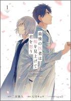 最後の医者は桜を見上げて君を想う 第1巻(コロナ・コミックス)