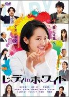 【DVD】レディin ホワイト