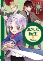 おかしな転生3 最強パティシエ異世界降臨(コミックス)