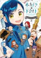 本好きの下剋上〜司書になるためには手段を選んでいられません〜 公式コミックアンソロジー  第2巻
