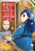 本好きの下剋上〜司書になるためには手段を選んでいられません〜 第二部 「本のためなら巫女になる!2」(コミックス)