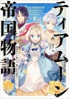 ティアムーン帝国物語2 〜断頭台から始まる、姫の転生逆転ストーリー〜
